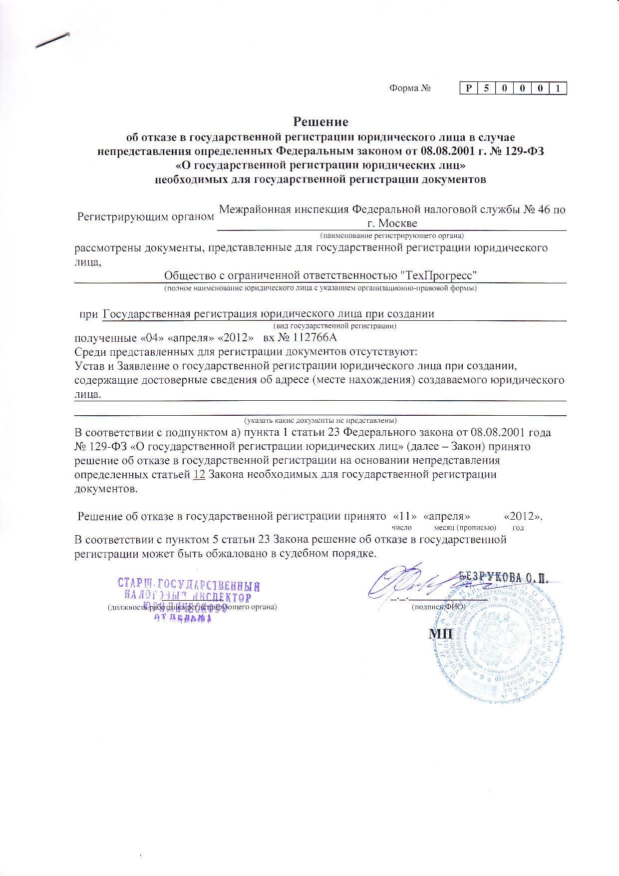 список документов при регистрации ооо два учредителя
